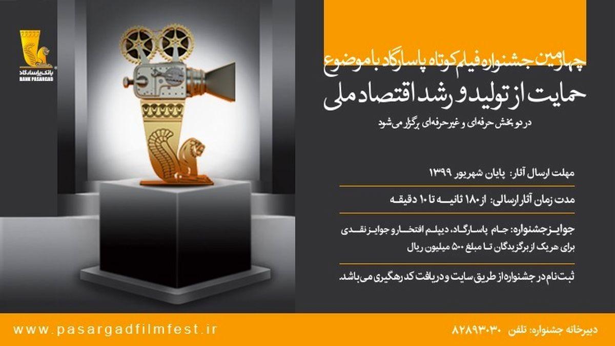 چهارمین جشنواره ساخت فیلمهای ۱۸۰ ثانیهای؛ هنر در خدمت تولید ملی