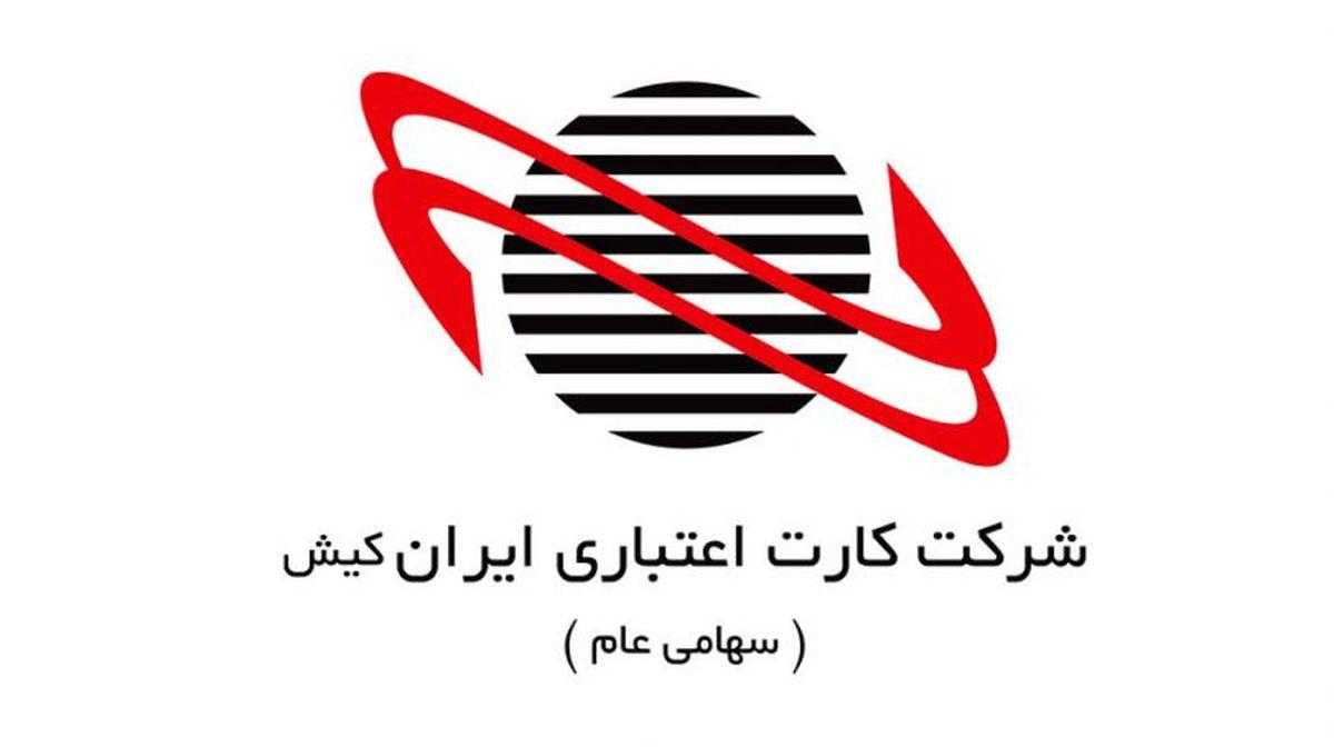 ارتقای سهم بازار ایران کیش در حوزه درگاههای اینترنتی