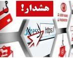 هشدار موسسه ملل به کاربران سامانههای بانکداری اینترنتی