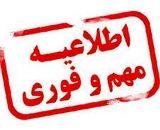 آیا تعطیلی تهران و کرج تمدید می شود؟
