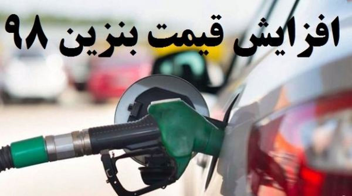 حلقه مفقوده افزایش قیمت بنزین؛ مسئول کیست؟