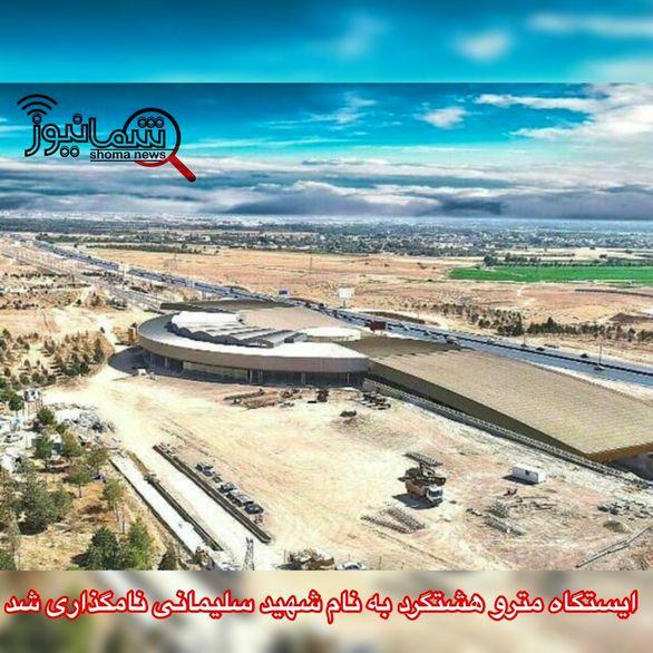 ایستگاه مترو هشتگرد به نام شهید سلیمانی نامگذاری شد
