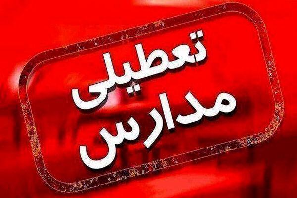 تعطیلی مدارس یکشنبه 11 اسفند