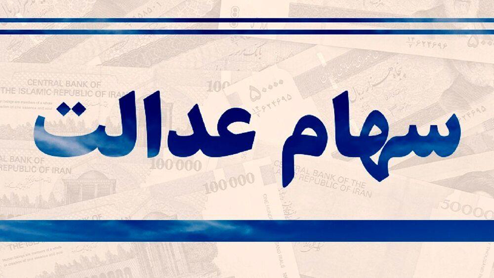 ارزش روز سهام عدالت دوشنبه 31 شهریور