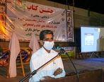 رمین، روستای دوستدار کتاب شهرستان چابهار، میزبان جشن کتاب