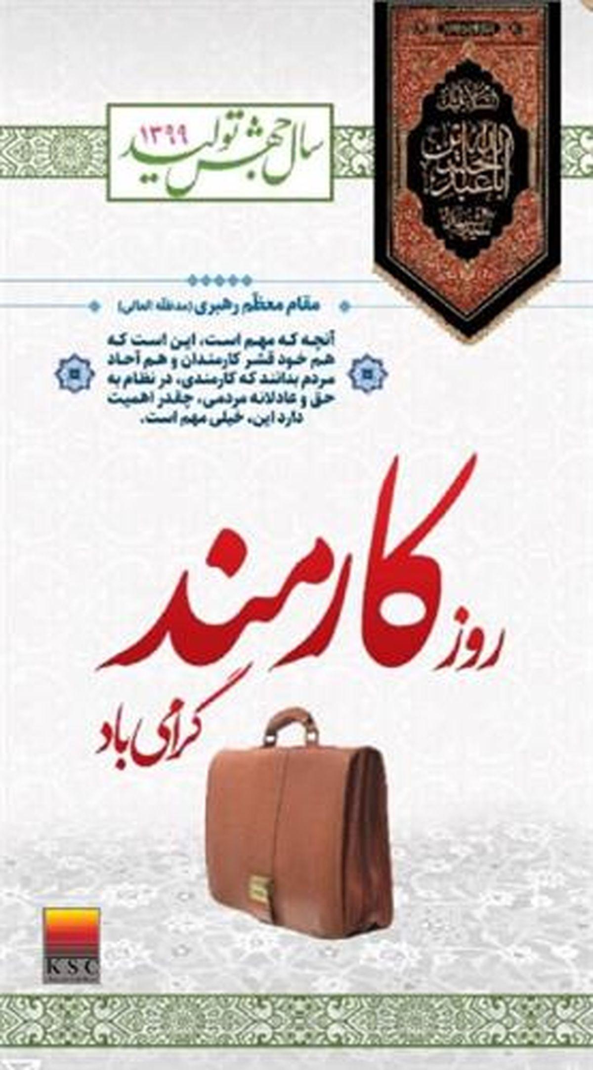 مدیرعامل فولاد خوزستان در پیامی روز کارمند را تبریک گفت