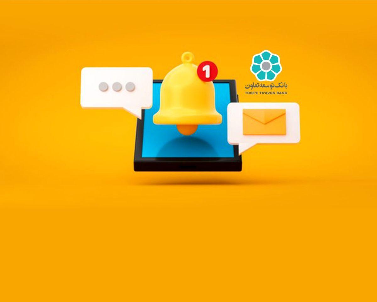 اعلام نحوه دریافت کارمزد ارسال پیامک برای مشتریان جدید