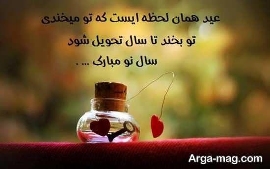 طرح نوشته متفاوت تبریک عید نوروز