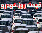 اخرین قیمت خودرو در بازار جمعه 17 ابان + جدول