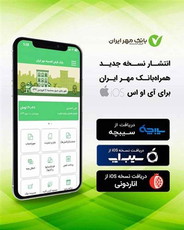 انتشار نسخه جدید همراه بانک مهر ایران برای ios