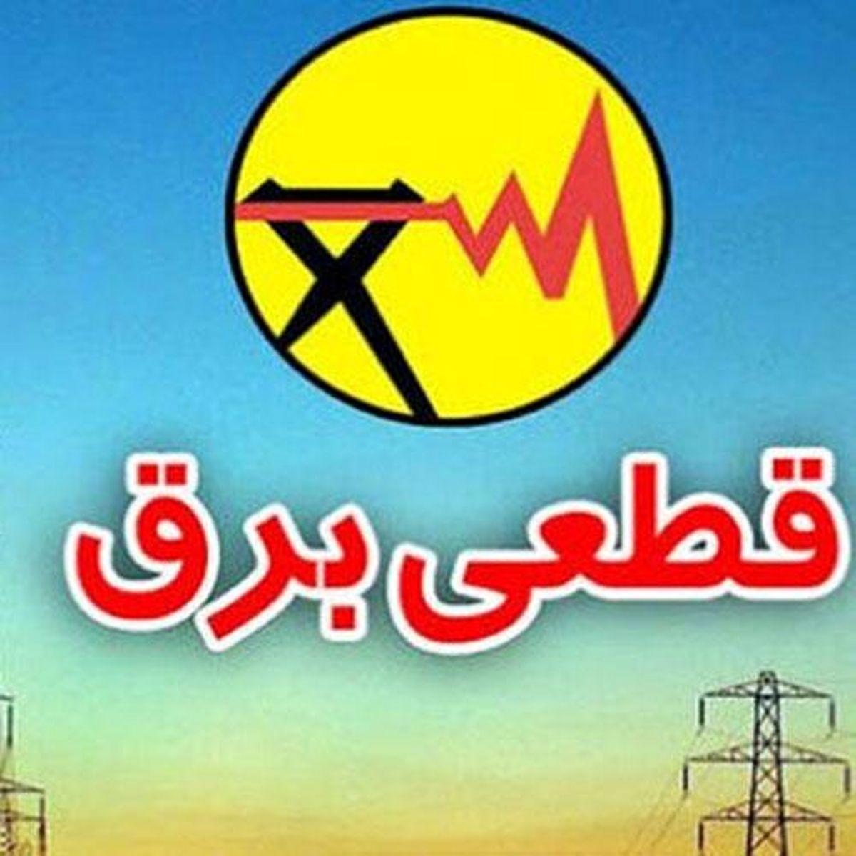 نارضایتی شدید مردم شیراز از قطع مکرر برق