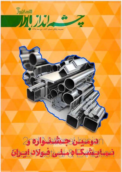ویژه نامه دومین جشنواره ملی فولاد منتشر شد