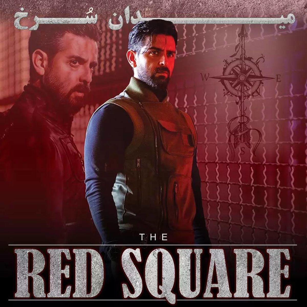 سریال میدان سرخ قسمت اول را جنجالی آغاز کرد   عکسهای بازیگران سریال میدان سرخ