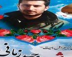 جوانی که همراه سردار سلیمانی شهید شد + عکس