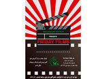 برگزای مجدد «جمعه فیلمهای کانون زبانی»