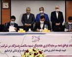 امضا توافقنامه سرمایهگذاری هلدینگ نسیم سلامت پاسارگاد و شرکت پردیسژن