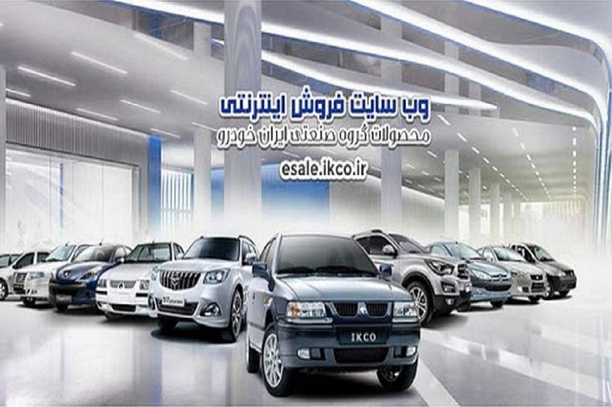 فروش فوق العاده پنج محصول ایران خودرو از فردا