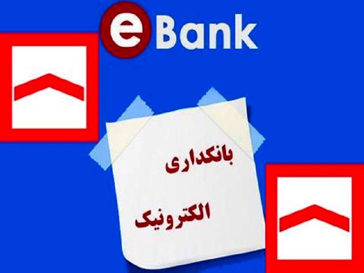محورهای هفتگانه اصلی عملکرد بانک مسکن در بانکداری الکترونیک در سال گذشته