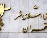 نتایج قطعی انتخابات شورای اسلامی شهر تهران/ لیست 21 نفره شورای ائتلاف پیروز شد
