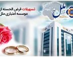 پرداخت تسهیلات قرض الحسنه ازدواج در شعب موسسه اعتباری ملل