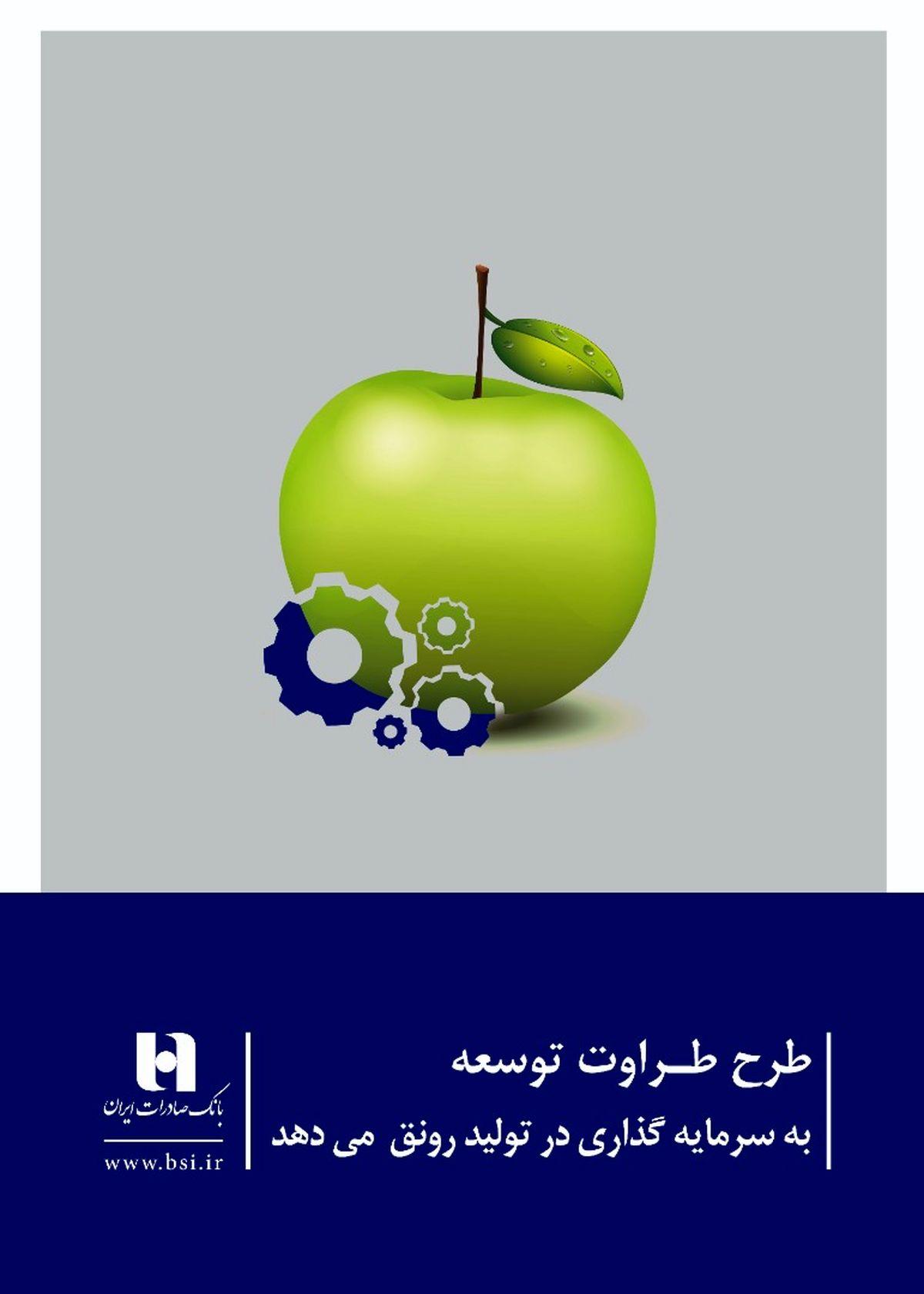 بانک صادرات ایران به تولید و خدمات «طراوت» میبخشد