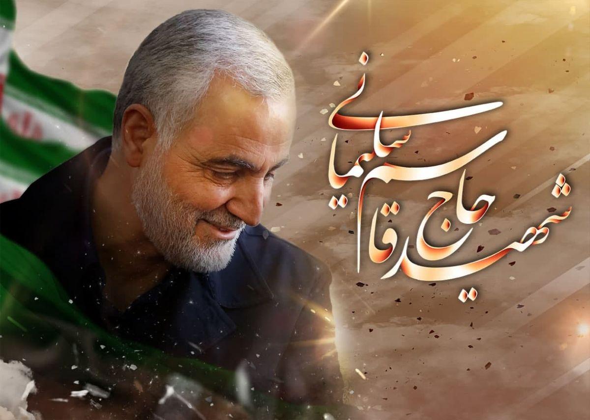سردار سپهبد شهید حاج قاسم سلیمانی چهرهای بینالمللی و اسوه مقاومت است