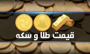 قیمت طلا، سکه و دلار پنجشنبه 3 تیر + جدول