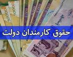 اعلام تعیین ضریب حقوق کارکنان دولت