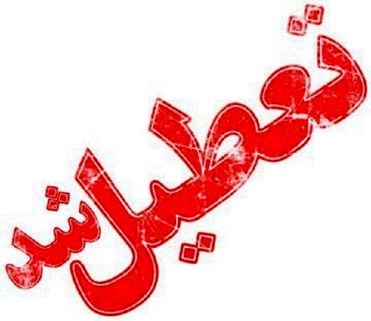 تعطیلی مدارس دوشنبه 27 آبان