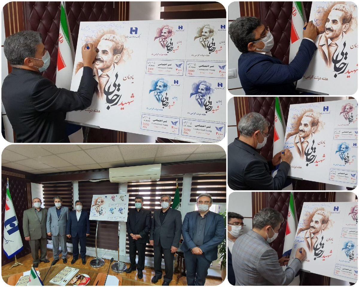 تمبر یادبود شهید رجایی رونمایی شد