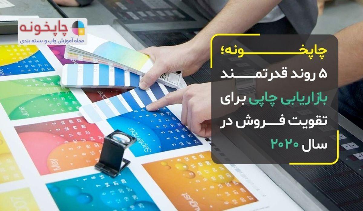 چاپخونه؛ 5 روند قدرتمند بازاریابی چاپی برای تقویت فروش در سال 2020