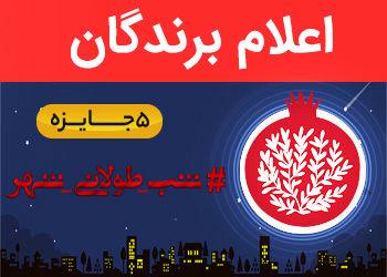 """اسامی برندگان مسابقه اینستاگرامی """"شب طولانی شهر"""" اعلام شد"""