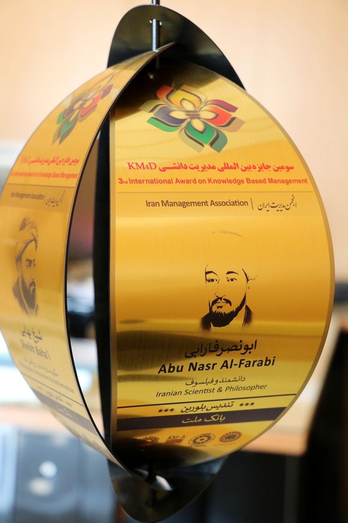 اعطای تندیس بلورین جایزه بین المللی مدیریت دانشی به بانک ملت