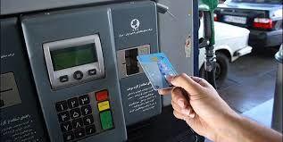 میزان سهمیه بنزین با کارت سوخت شخصی و ازاد مشخص شد