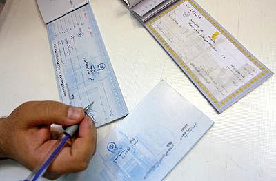 آییننامه اجرایی قانون چک آماده تعیین تصویب شد
