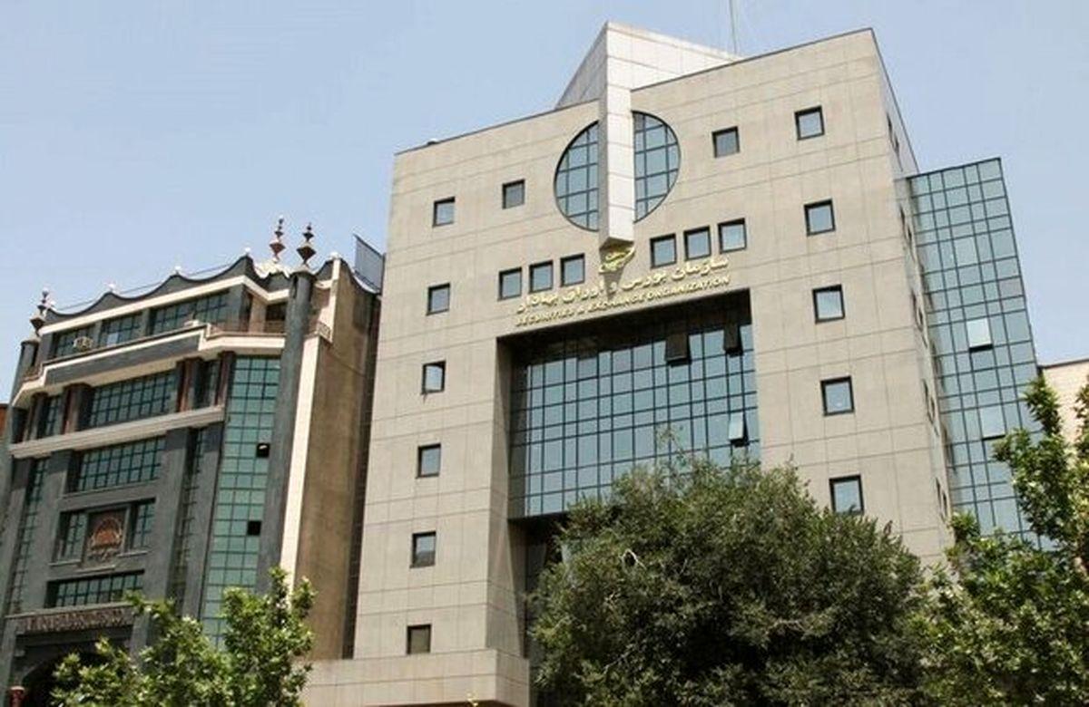 آخرین مهلت نامزدی اشخاص حقوقی برای حضور در شرکت های سرمایه گذاری استانی