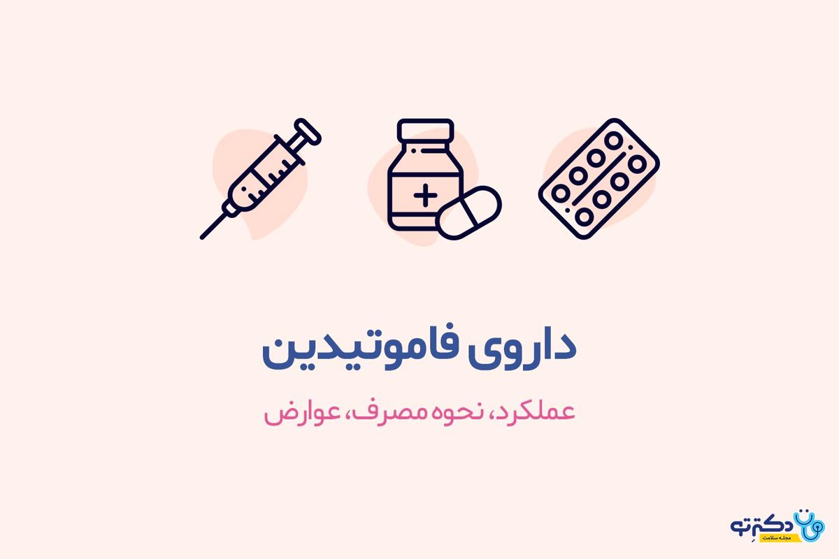 داروی فاموتیدین چیست؟  + کاربرد و عوارض