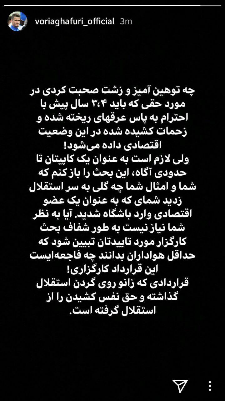 طعنه غفوری به رئیس هیئت باشگاه استقلال