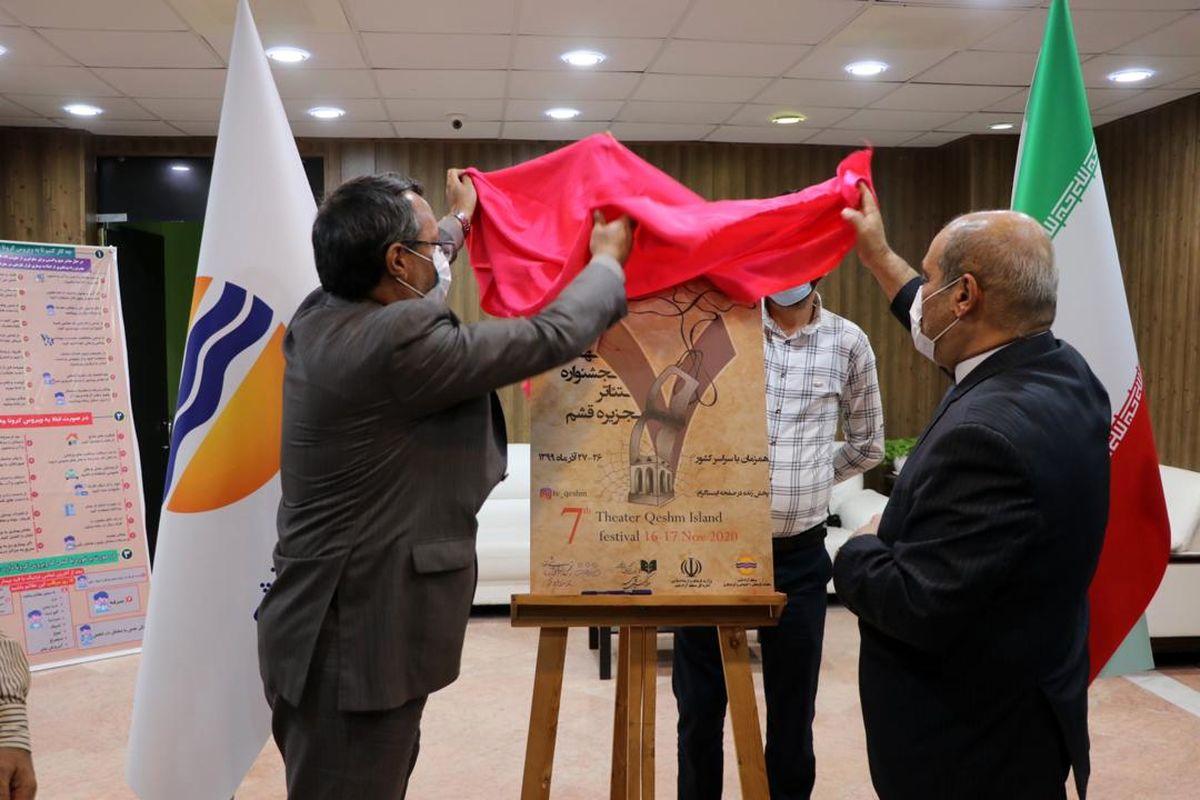 """رونمایی از پوستر """"هفتمین جشنواره تئاتر جزیره"""""""
