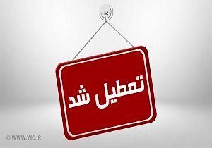 تمامی مدارس نواحی شش گانه شهر اصفهان تعطیل شد