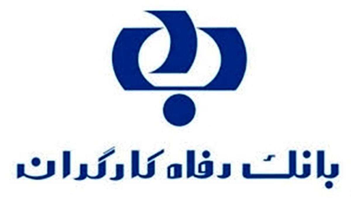 بنیاد بین المللی غدیر از بانک رفاه کارگران قدردانی کرد