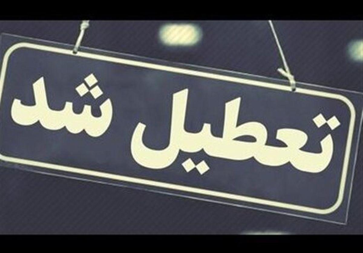 استان یزد تعطیل شد