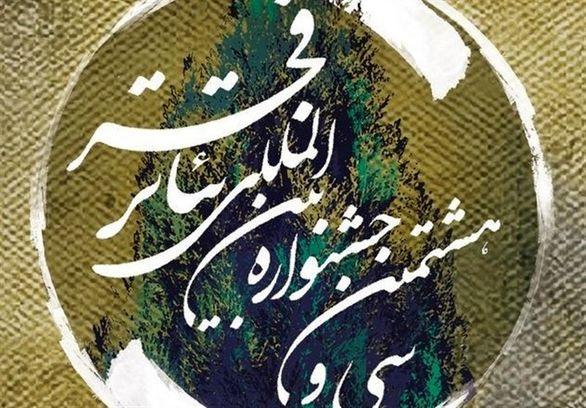 تغییرات  جدول جشنواره فیلم فجر