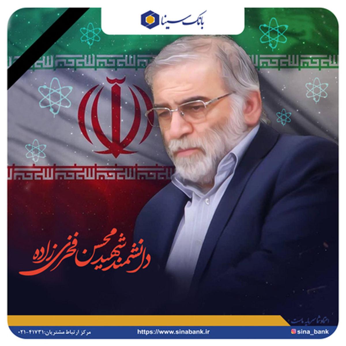 پیام تسلیت مدیرعامل بانک سینا به مناسبت شهادت دکتر محسن فخری زاده