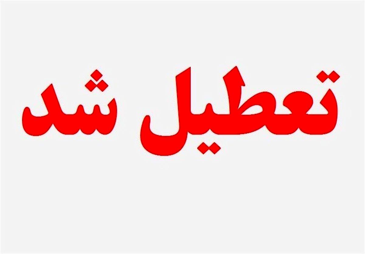 تعطیلی مدارس آذربایجان شرقی تبریز تا پایان سال