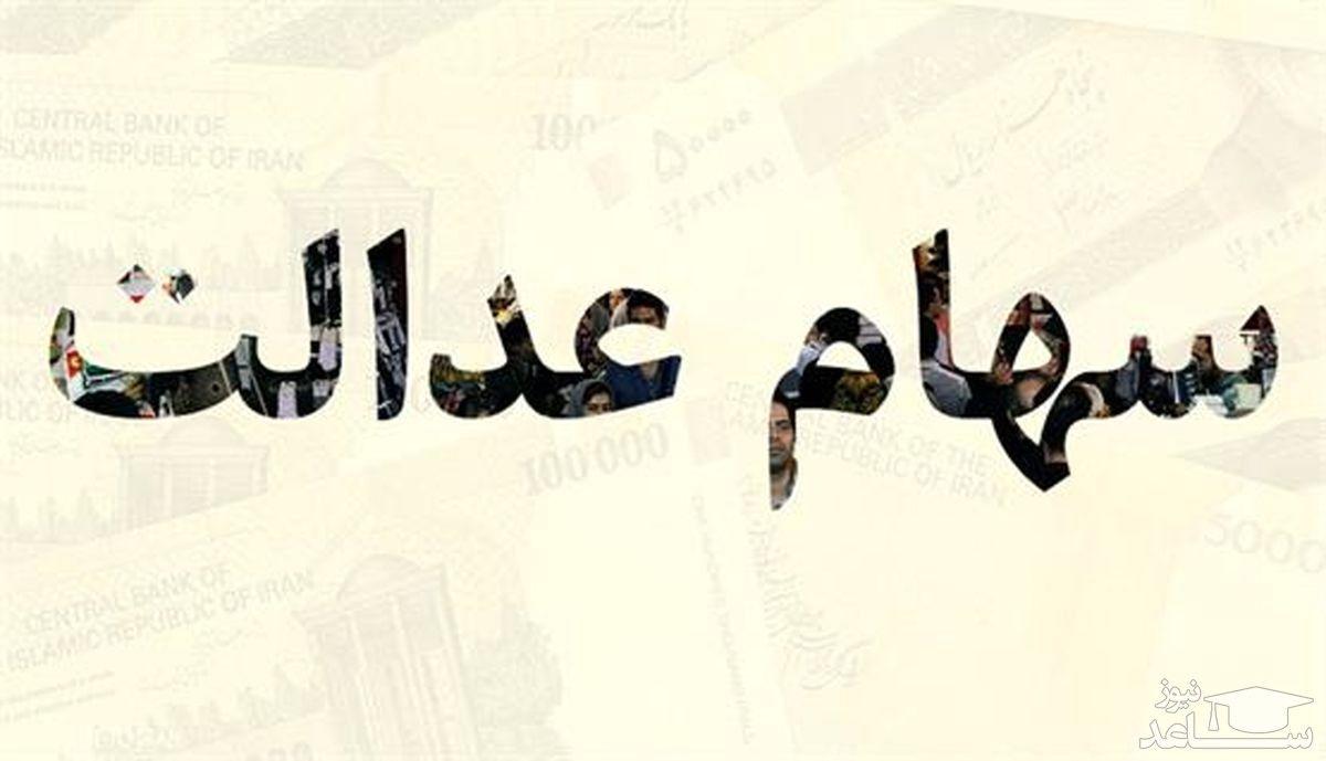 ارزش روز سهام عدالت دوشنبه 26 آبان
