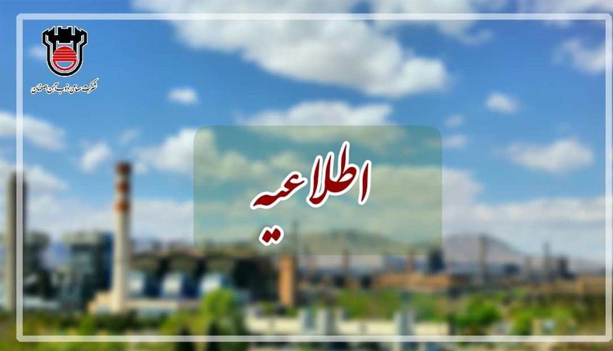 اطلاعیه شرکت ذوب آهن اصفهان در خصوص تعطیلی سراسری