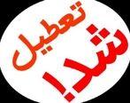 احتمال تعطیلی مدارس استان تهران + جزئیات