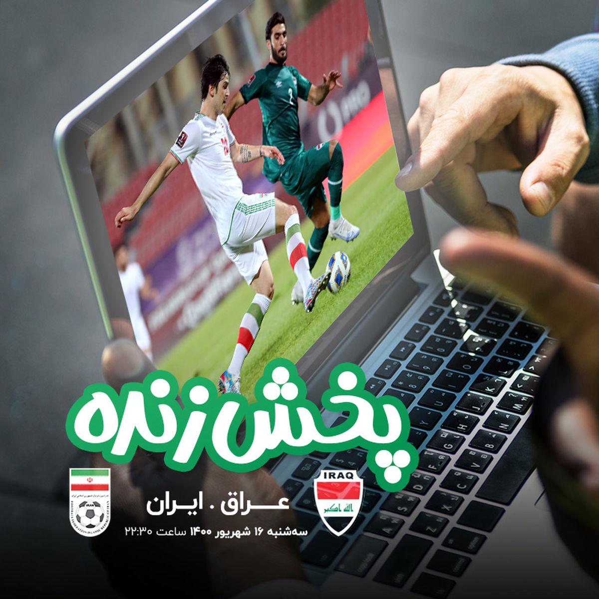 پخش زنده تقابل ایران و عراق از آیگپ