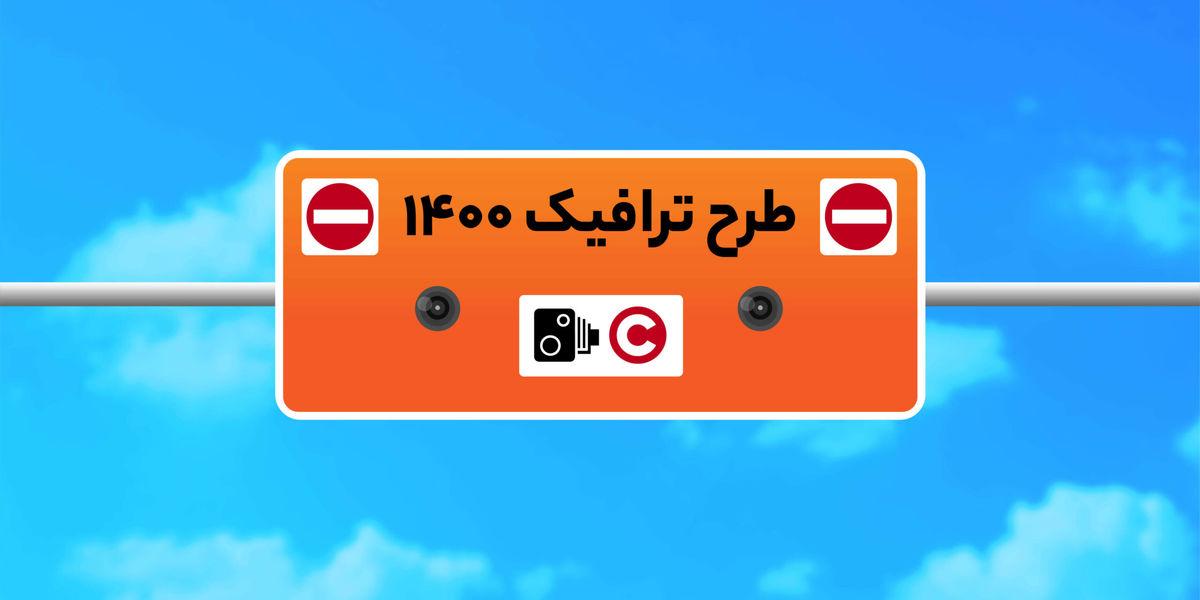 فوری/ طرح ترافیک لغو شد